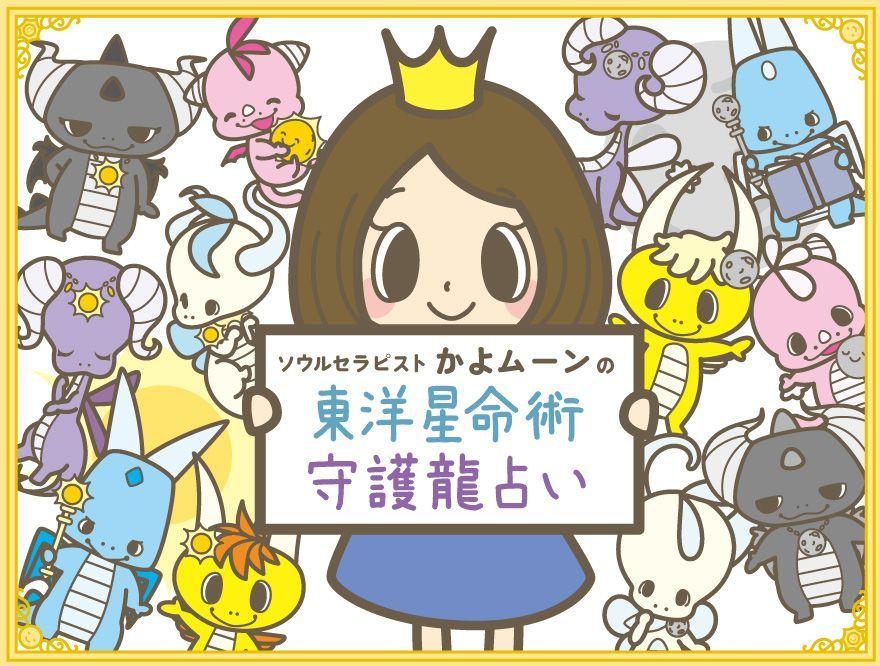 「【2020年4月の運勢】かよムーンの守護龍占い!(無料配信!)」の写真
