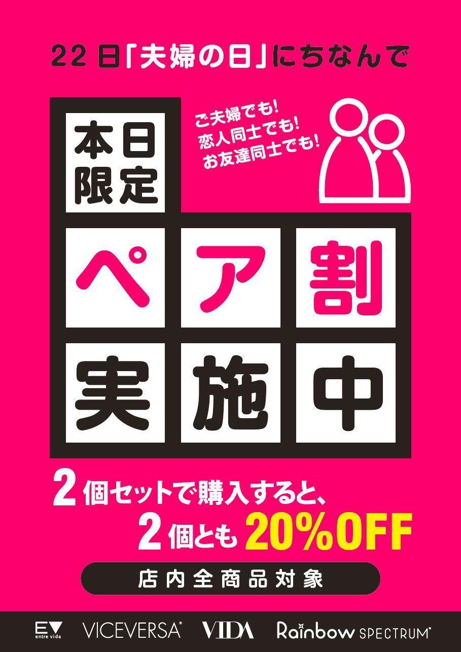 「【20%OFF】ペア割【夫婦の日】」の写真