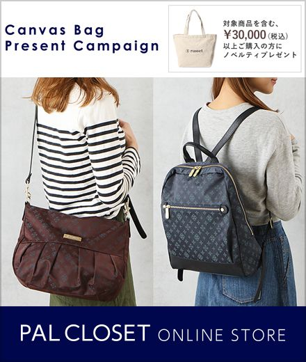 Canvas Bag Present Campaign
