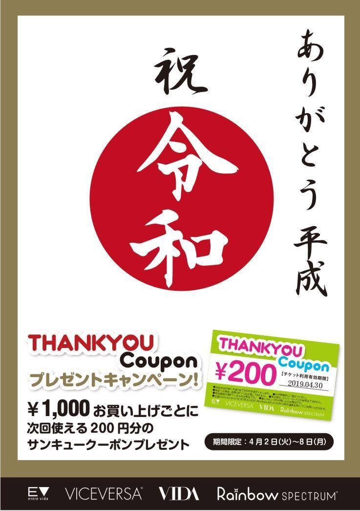 「【祝新元号】サンキュークーポンキャンペーン【令和】」の写真