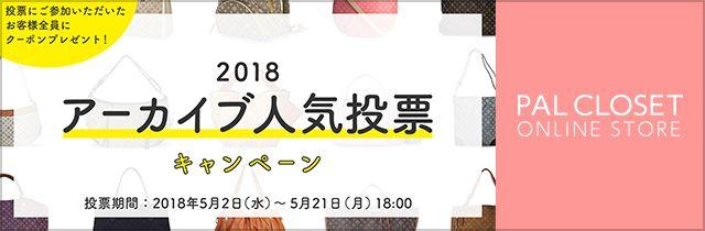 2018アーカイブ人気投票キャンペーン