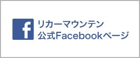 リカーマウンテン公式Facebookページ