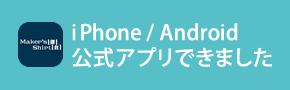 鎌倉シャツ公式アプリ