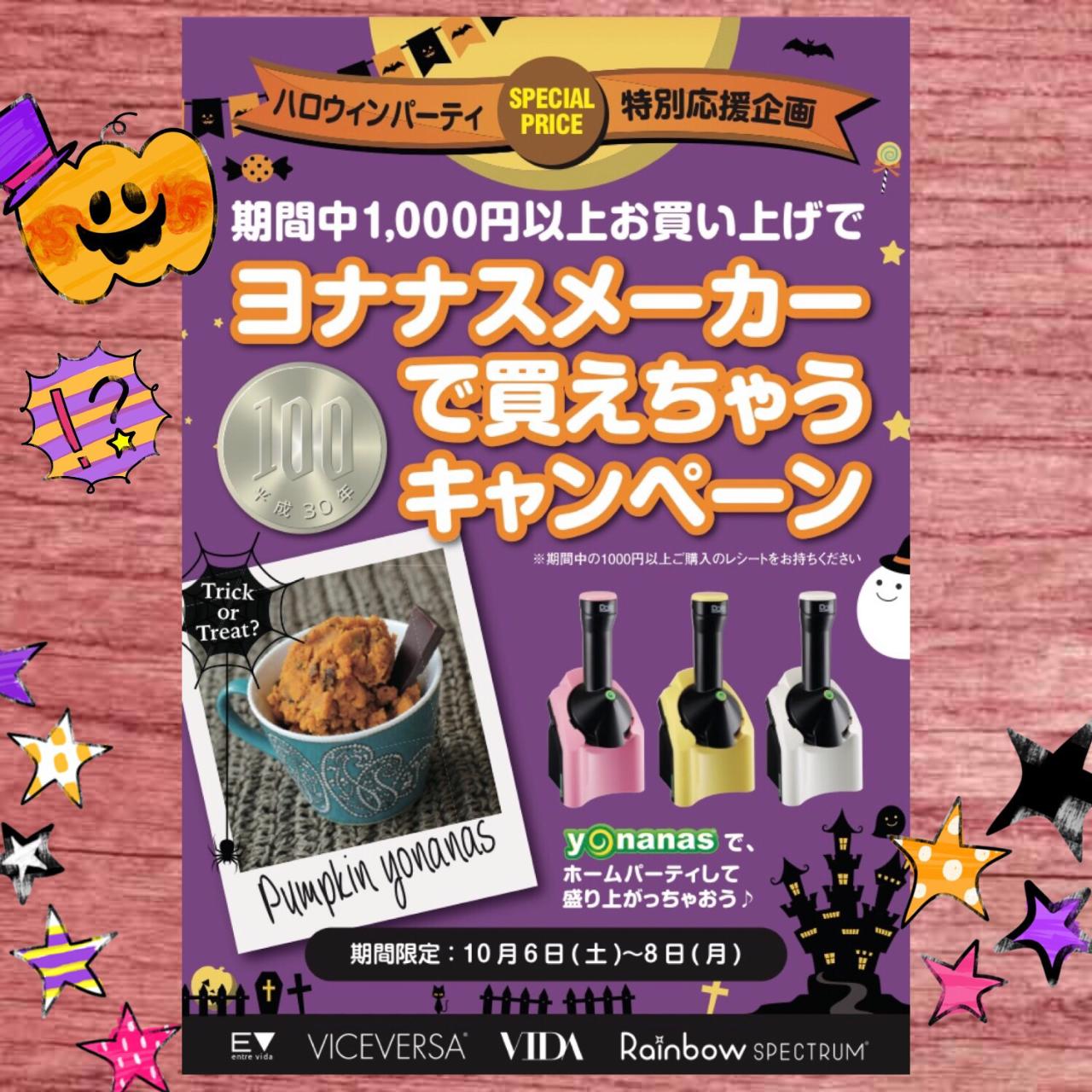 「100円で買えちゃうヨナナス! !」の写真
