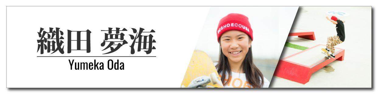 SKATEBOARDING:織田夢海/Yumeka Oda