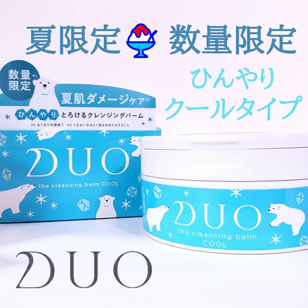 「夏限定!クールタイプ爽快クレンジング【DUO ザクレンジングバーム クール】」の写真