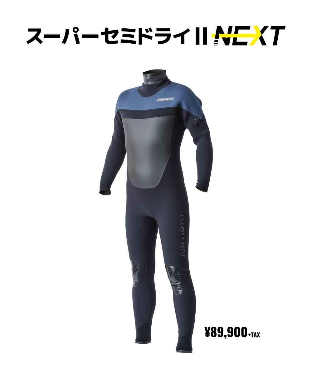 スーパーセミドライ2ネクスト¥89,900