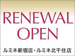 「ルミネ新宿店・ルミネ北千住店リニューアルオープン!!」の写真
