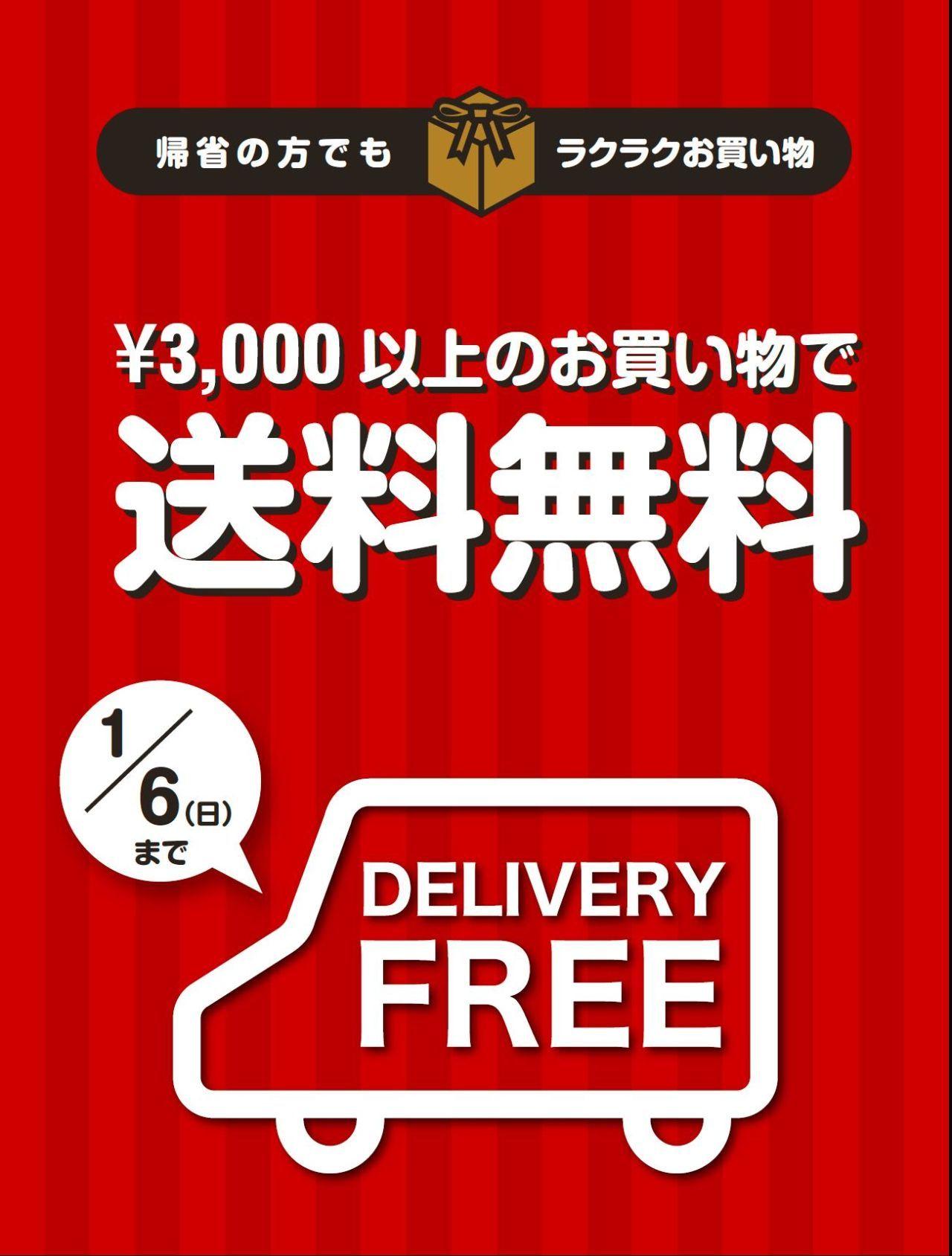「【キャンペーン】3,000円以上送料無料【本日まで】」の写真
