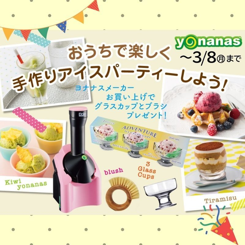 「メディアで話題のアイスメーカー「ヨナナス」でLet'sパーティー♡」の写真