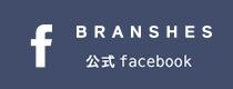 ブランシェス facebook