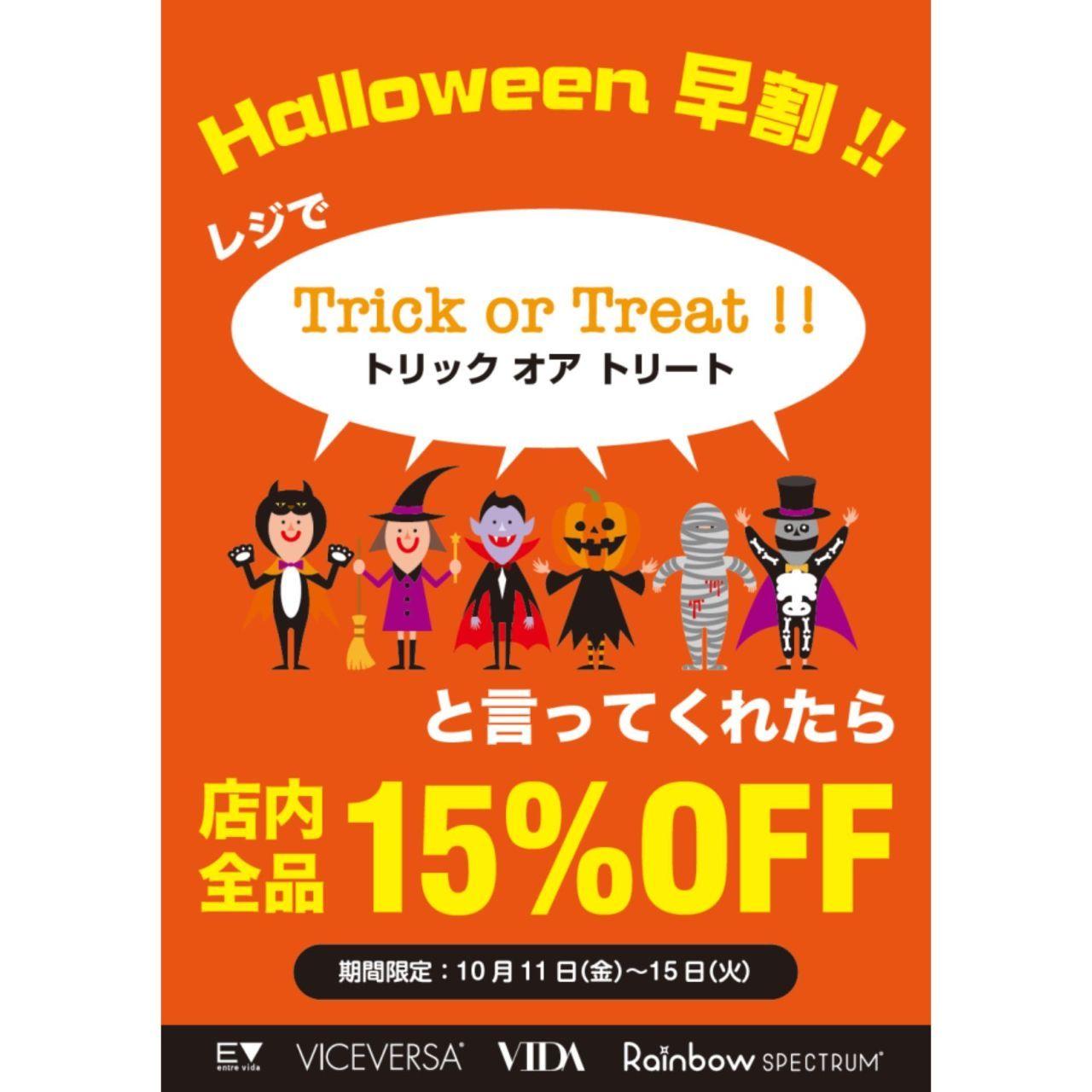 「【全品15%OFF】trick or treat ✞ ハロウィン先がけ企画!」の写真