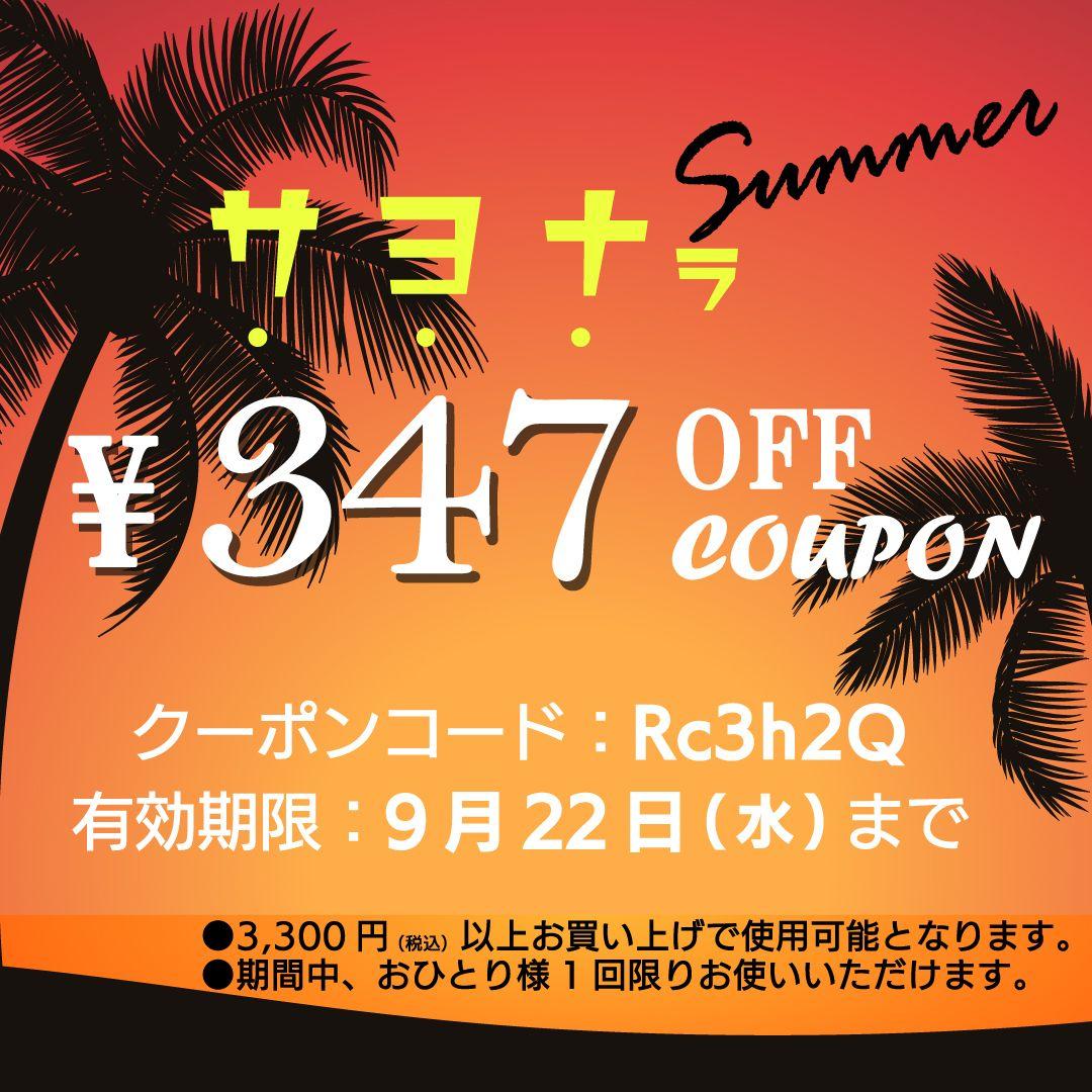 「《347円引き》お得なクーポン配布中!!9月22日(水)まで」の写真