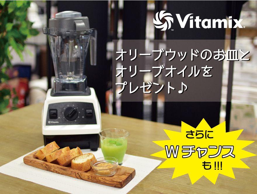 「【Vitamixの本領発揮!】食欲がなくても栄養をまるごと取り込んで暑さにもウイルスにも負けない身体に!!」の写真