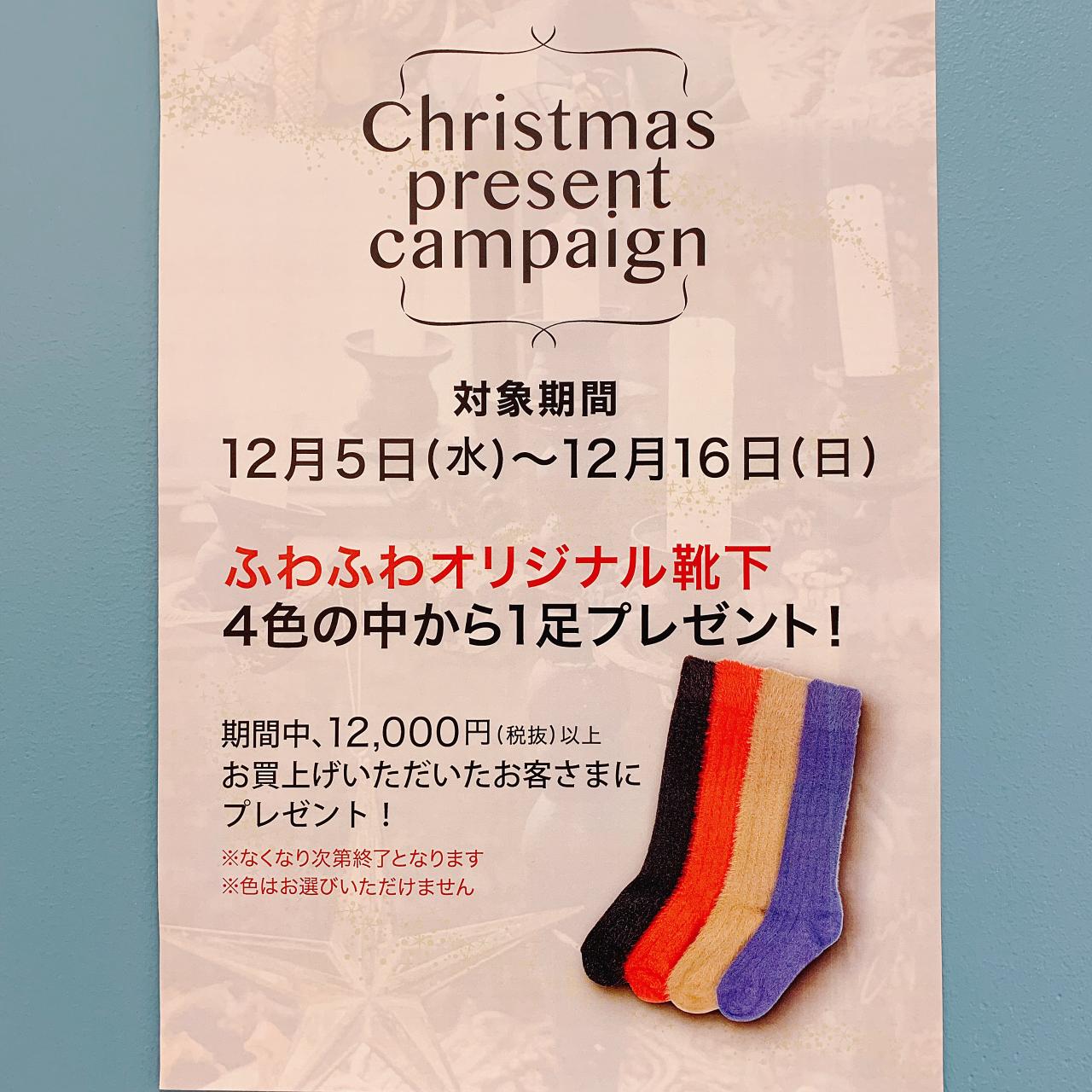 クリスマスフェア開催!【錦糸町テルミナ店】の写真