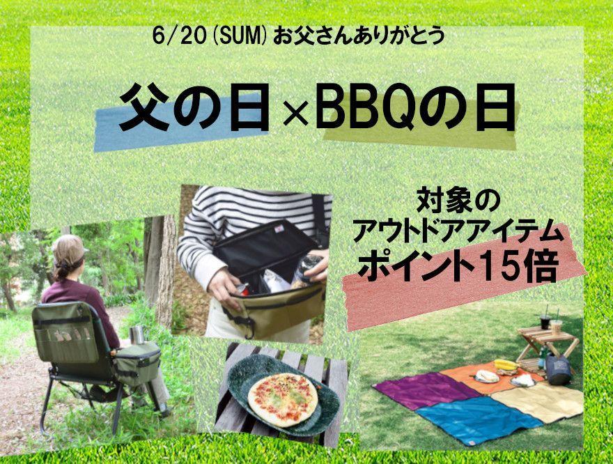 「【対象商品ポイント15倍】6/20(日)は父の日×BBQの日!」の写真