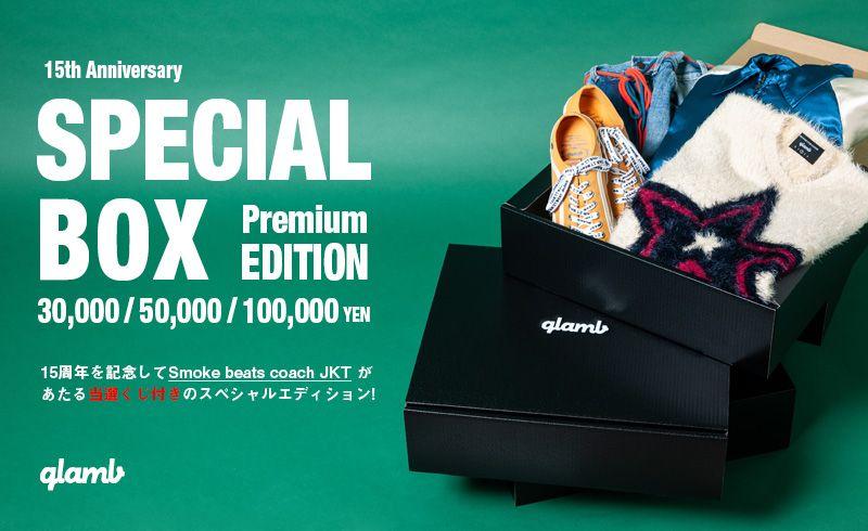 すぐにスタイルに取り入れて頂けるアイテムを定価の2.5倍分封入! glamb年末のSPECIAL BOX、予約開始!の写真