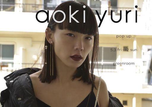 aoki yuri pop up おしらせの日の写真