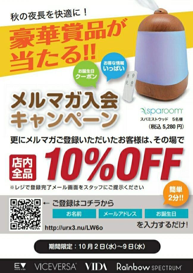「メルマガ登録で10%OFF☆」の写真
