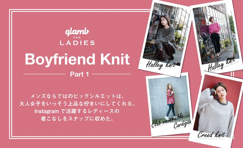 Boyfriend Knit - glambのニットで大人の抜け感をの写真