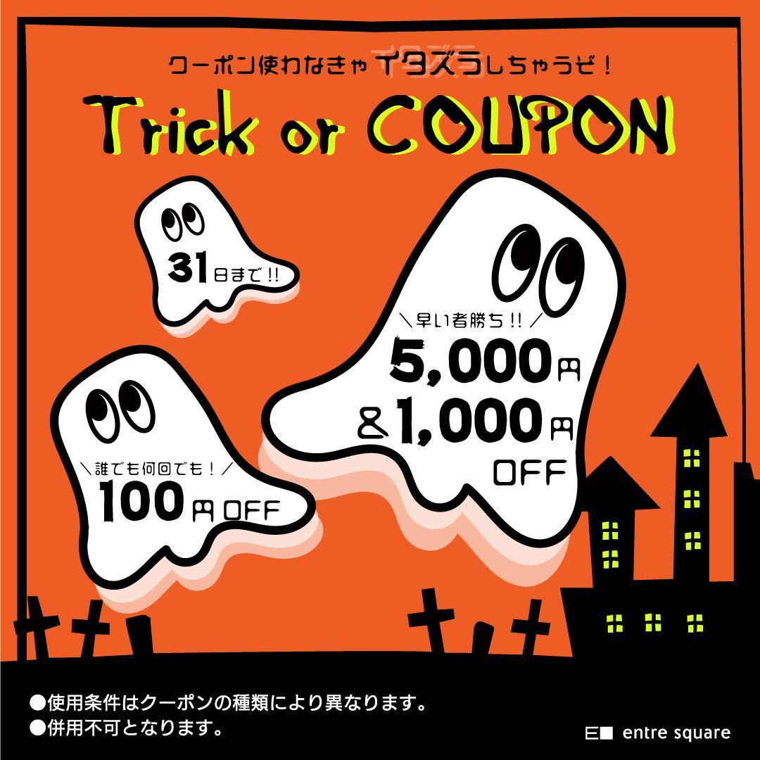 "「""Trick or COUPON"" ~クーポン使わなきゃイタズラしちゃうぞ!~」の写真"