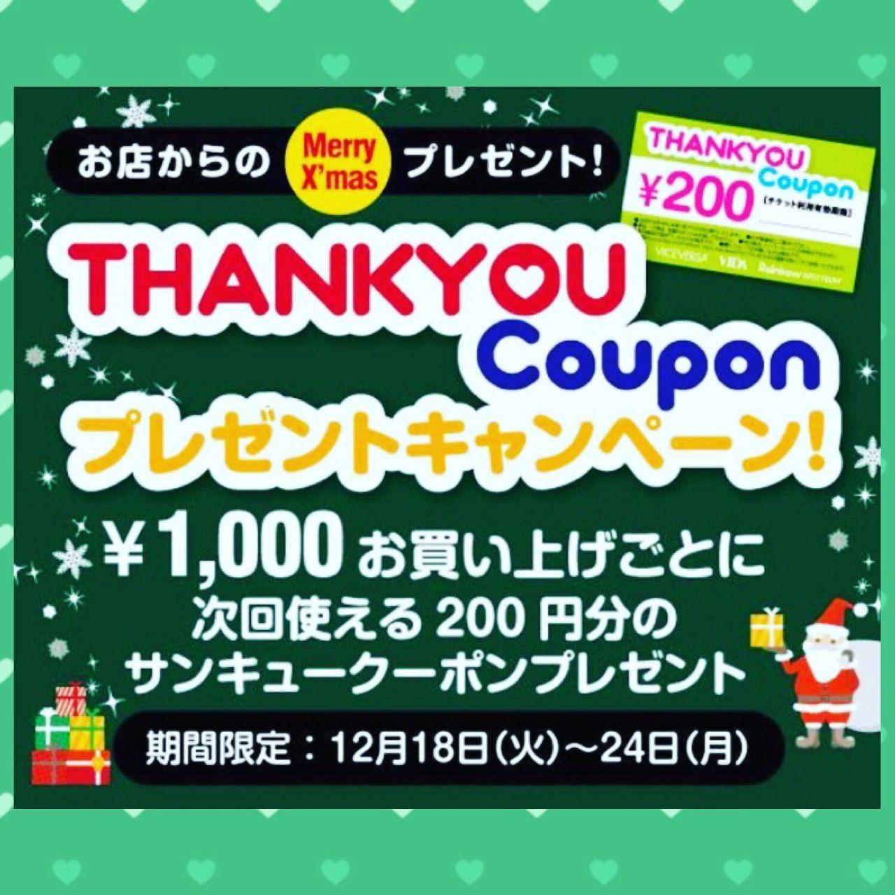 「Thank youクーポン♪」の写真