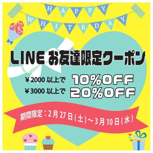 「LINEお友達限定クーポン配信中♡」の写真