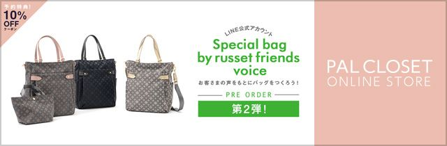 Special bag by russet friends voice予約会