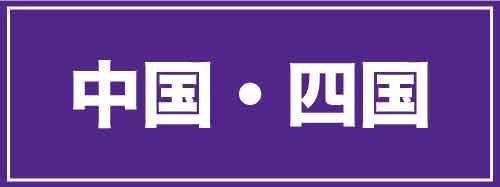 中国・四国エリアの開催情報へ移動