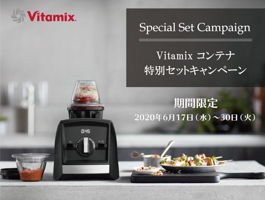 「【Vitamix】スペシャルセット販売中!お値段そのままに絶対欲しいコンテナがセットになりました。」の写真