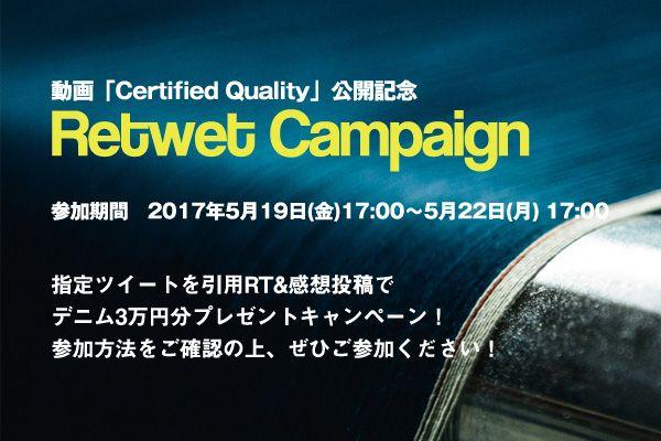 動画公開記念!デニム3万円分プレゼントのRTキャンペーン実施!の写真
