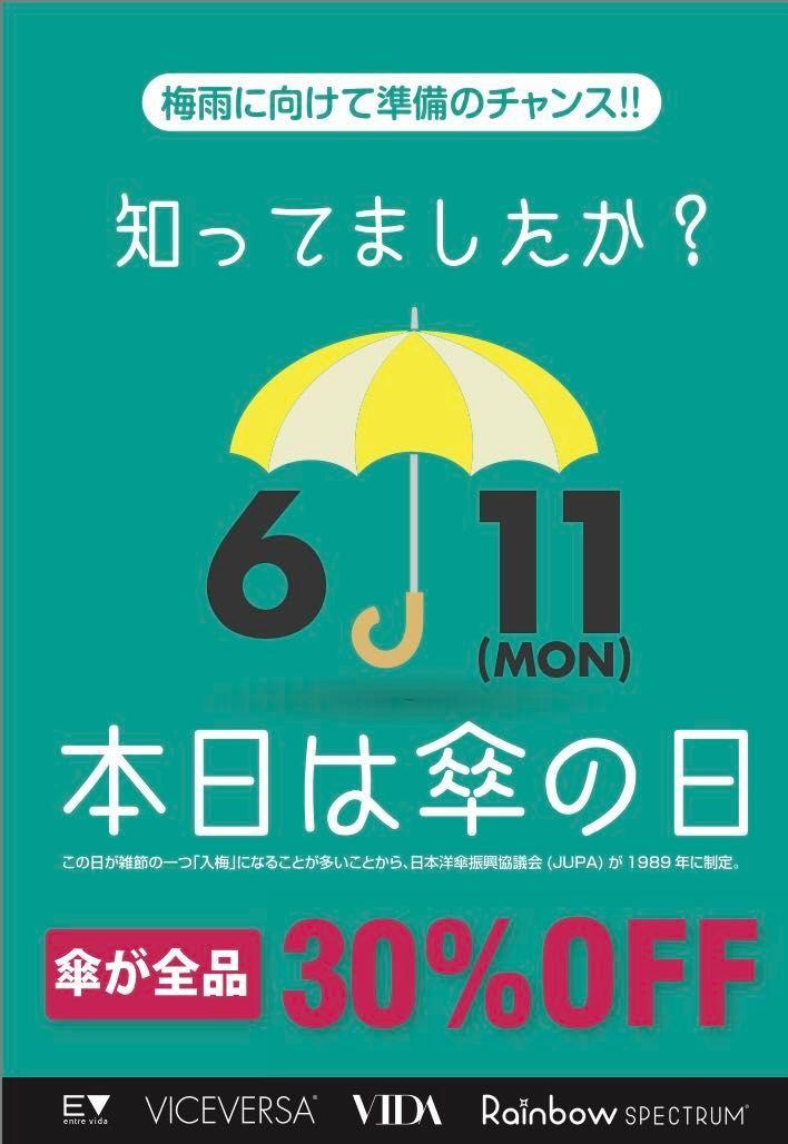 「今日は「傘の日」♪」の写真