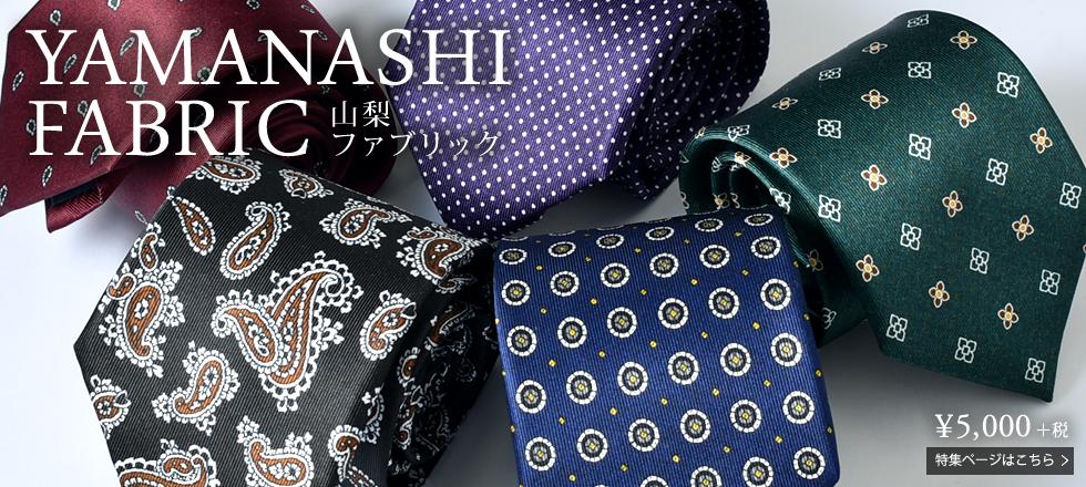 【ネクタイ】YAMANASHI FABRIC