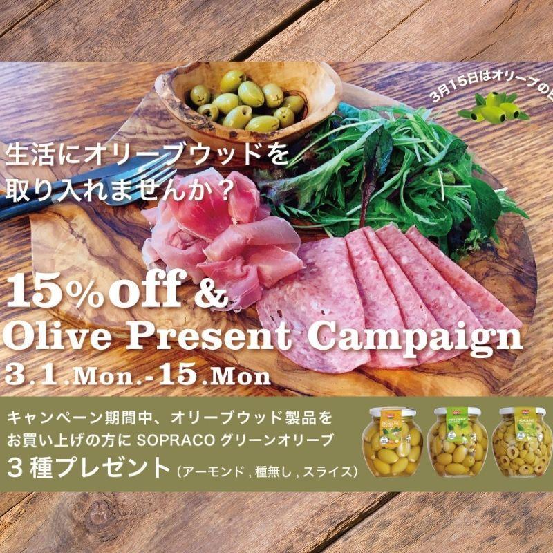 「3月15日は「オリーブの日」キャンペーン♡日常にオリーブウッドアイテムを取り入れよう♪」の写真