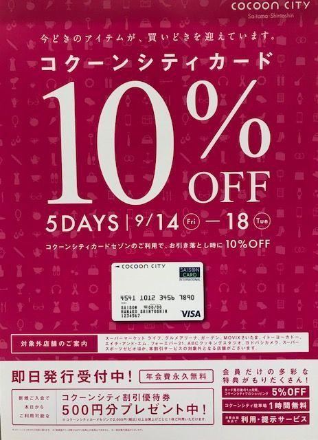 コクーンシティカードご利用で10%OFF、明日まで!!【さいたま新都心店】の写真
