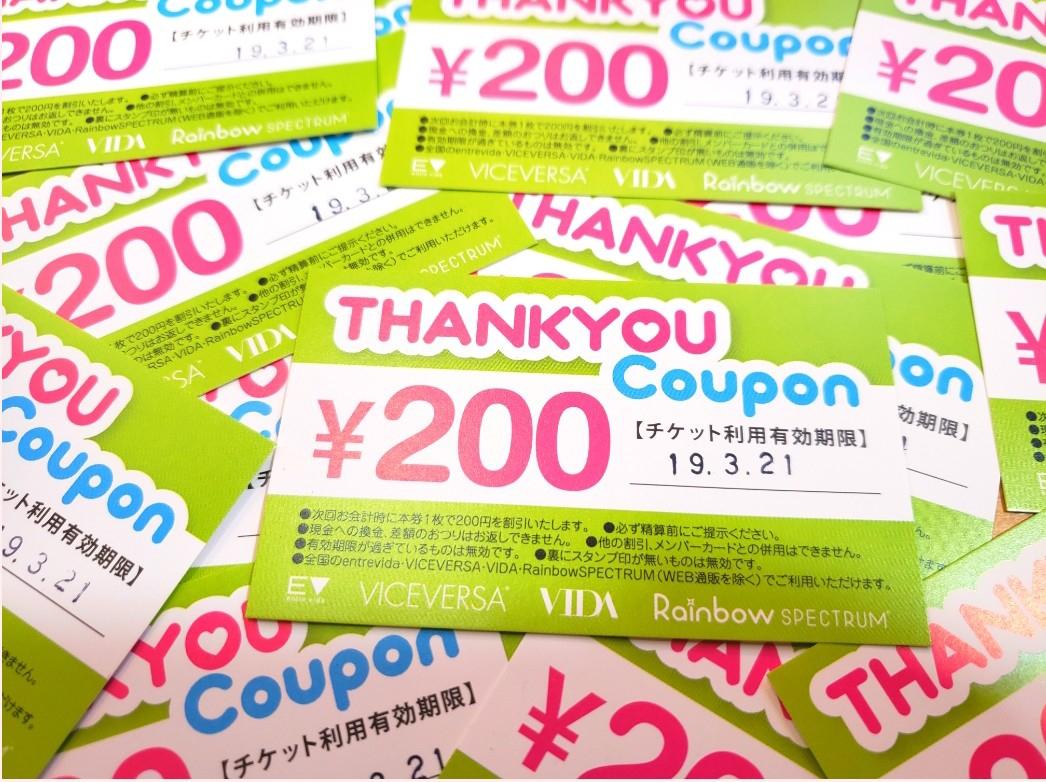 「1,000円買うごとに…??」の写真