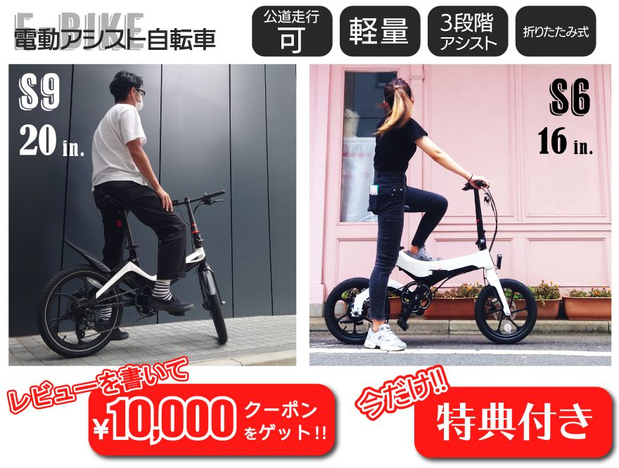 「「ONEBOT 電動アシスト自転車」10,000円クーポンプレゼントキャンペーン実施中! 今だけの特典付き★」の写真