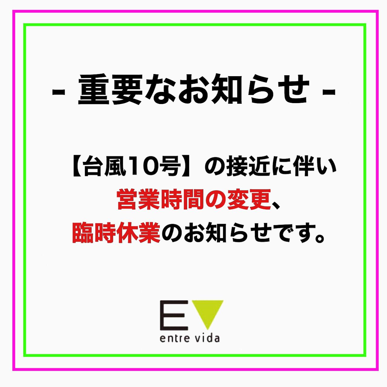 「台風による営業時間と臨時休業のお知らせ!」の写真