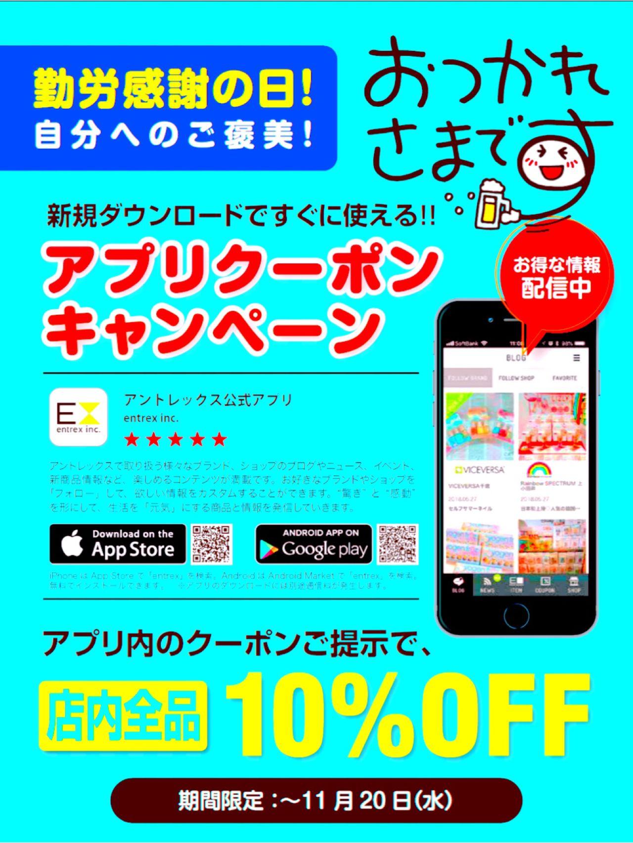 「【10%OFF】アプリクーポン【勤労感謝】」の写真