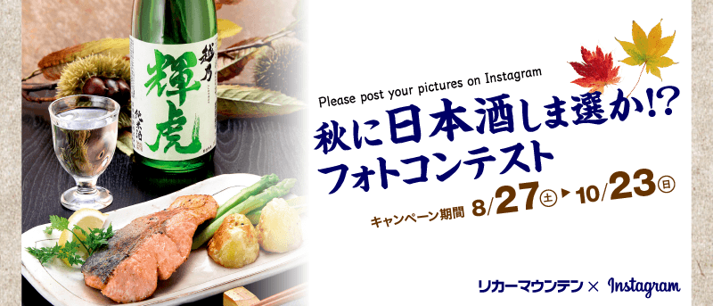 秋に日本酒しま選か!?フォトコンテスト