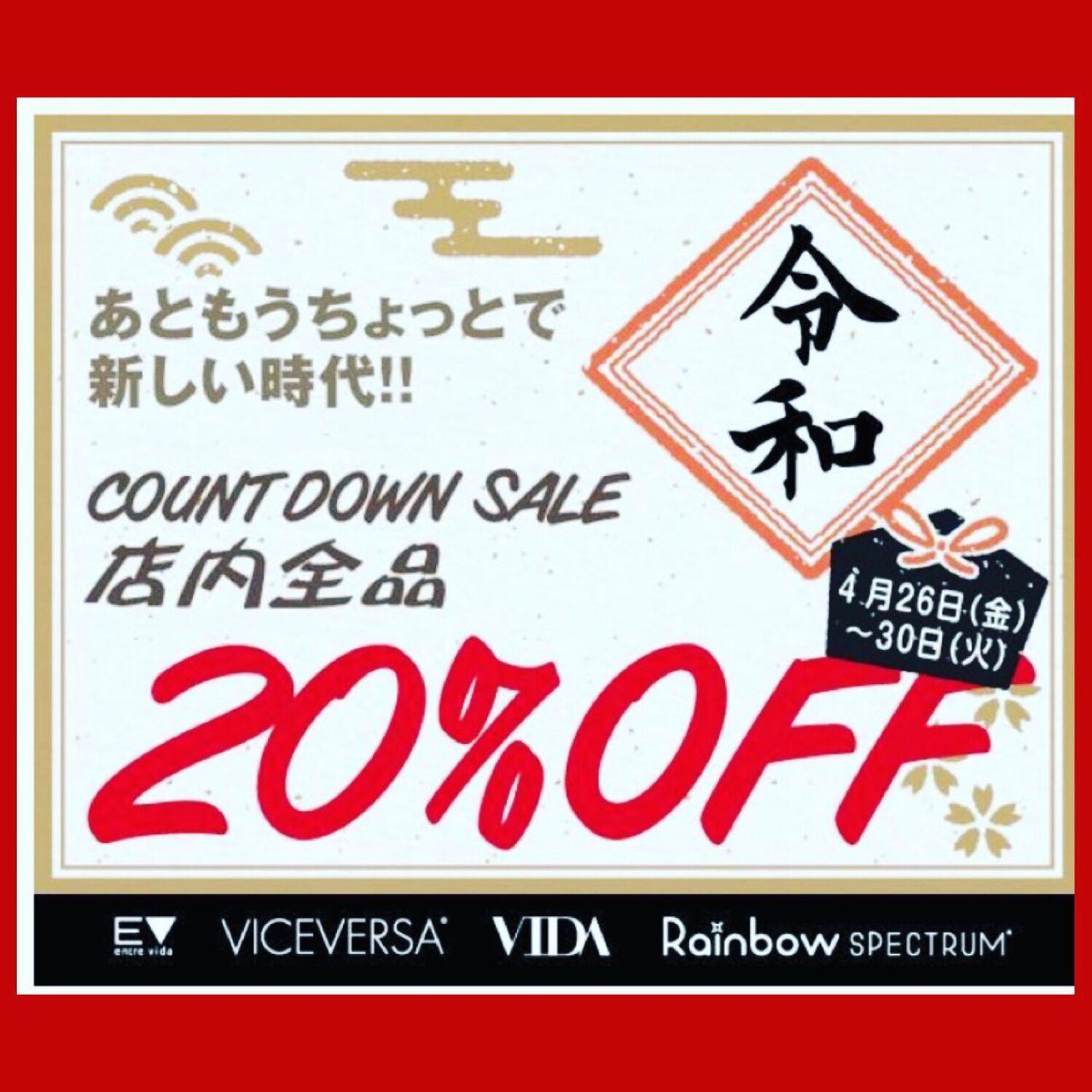 「平成最期の20%オフ!!」の写真