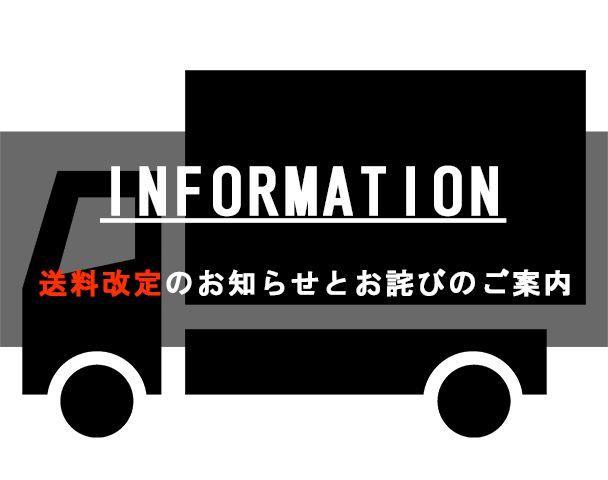 送料改定のお知らせとお詫びのご案内(12/1より)の写真