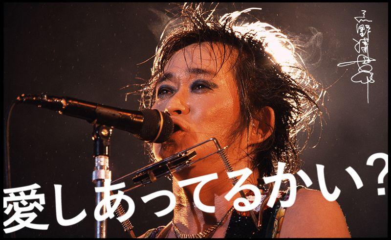 忌野清志郎×glambの写真