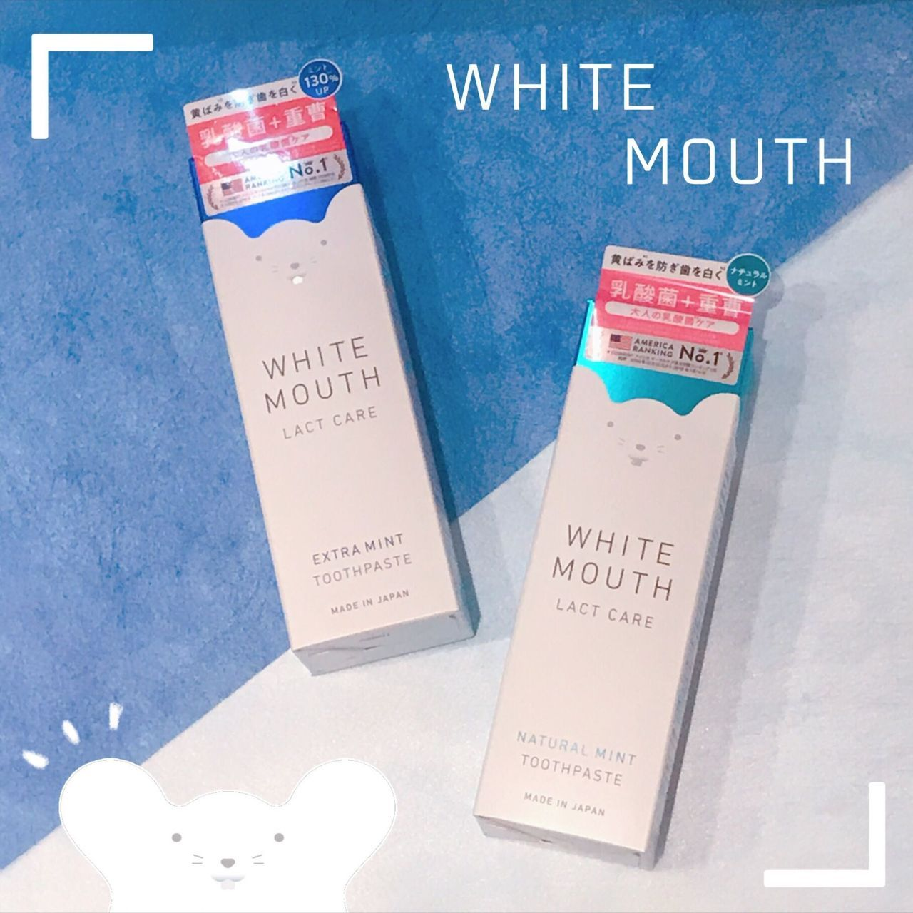 「WHITE MOUTH 歯磨き粉」の写真