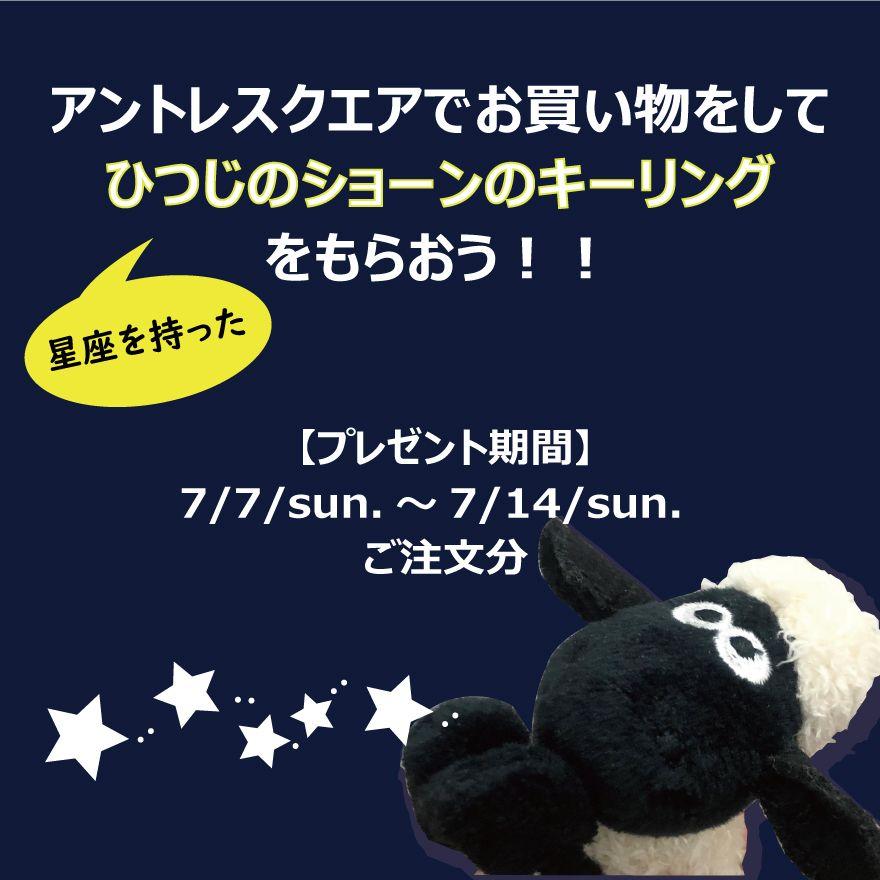 「『星に願いを』アントレスクエアでお買い物して「ひつじのショーン」キーリングをゲット☆」の写真