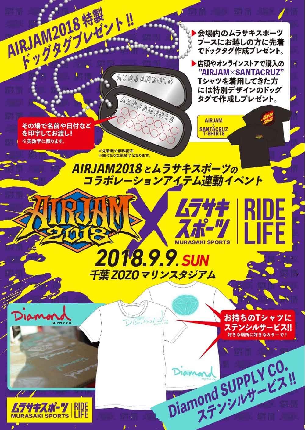 AIRJAM2018×ムラサキスポーツ スペシャルコンテンツ