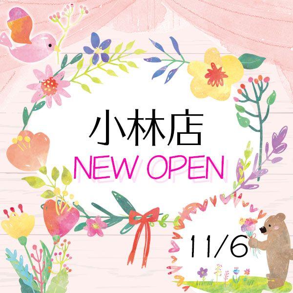 小林店NEW OPEN!