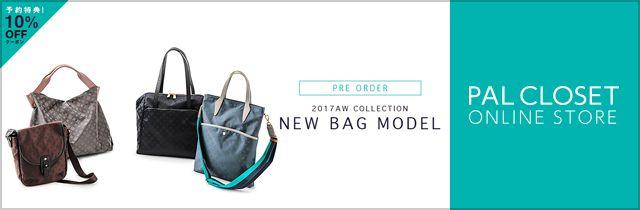 NEW BAG MODEL