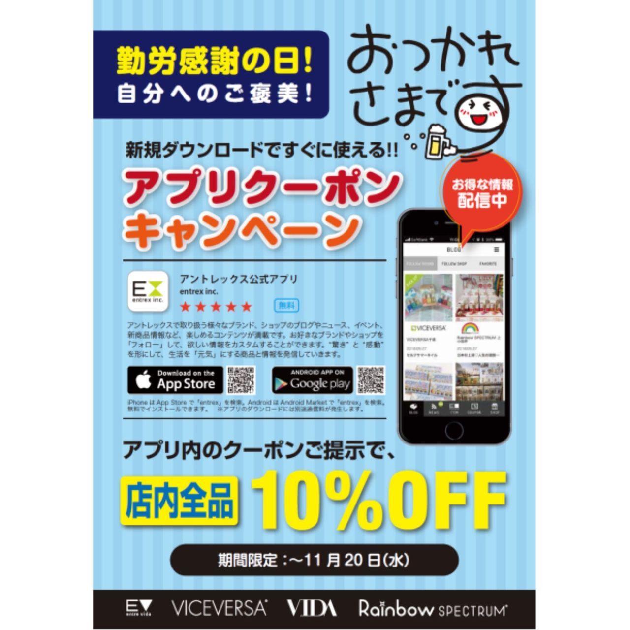 「【10%OFF】たくさん使える!お得なアプリクーポン!」の写真
