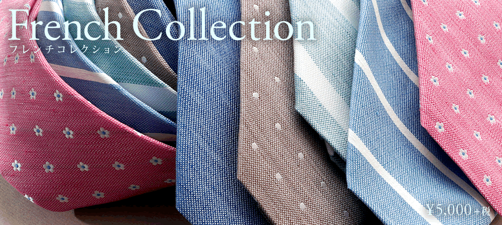 【ネクタイ】French Collection